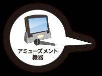 アミューズメント機器